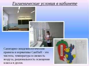 Гигиенические условия в кабинете Санитарно-эпидемиологические правила и норма