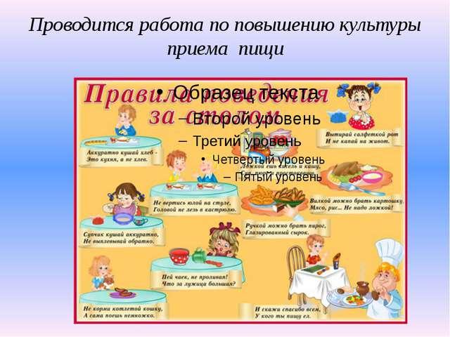 Проводится работа по повышению культуры приема пищи