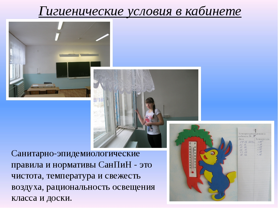 Гигиенические условия в кабинете Санитарно-эпидемиологические правила и норма...