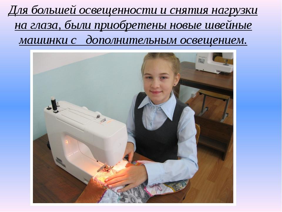 Для большей освещенности и снятия нагрузки на глаза, были приобретены новые ш...