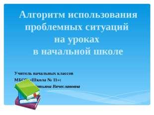 Учитель начальных классов МБОУ «Школа № 11»: Юрченко Татьяна Вячеславовна Ал