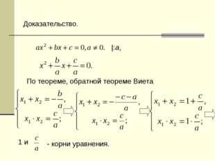 |:a, 1 и - корни уравнения. По теореме, обратной теореме Виета Доказательство.