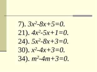 7). 3х2-8х+5=0. 21). 4x2-5x+1=0. 24). 5х2-8х+3=0. 30). x2-4х+3=0. 34). m2-4m+