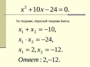 По теореме, обратной теореме Виета:
