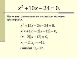 Выполнив разложения на множители методом группировки.