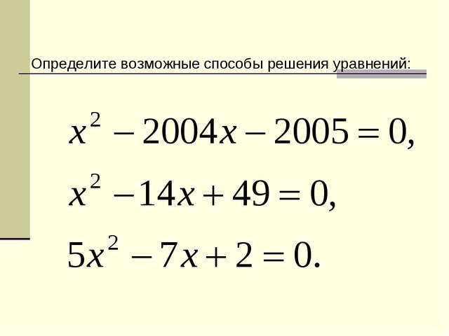 Определите возможные способы решения уравнений: