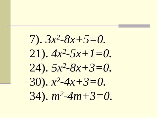 7). 3х2-8х+5=0. 21). 4x2-5x+1=0. 24). 5х2-8х+3=0. 30). x2-4х+3=0. 34). m2-4m+...