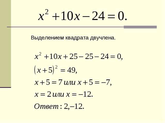 Выделением квадрата двучлена.