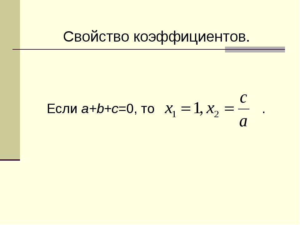 Если a+b+c=0, то . Свойство коэффициентов.