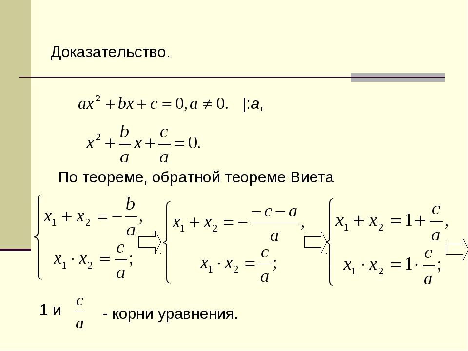  :a, 1 и - корни уравнения. По теореме, обратной теореме Виета Доказательство.