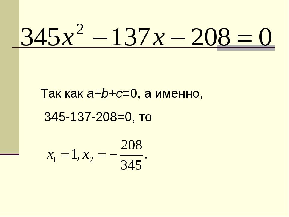 Так как a+b+c=0, а именно, 345-137-208=0, то