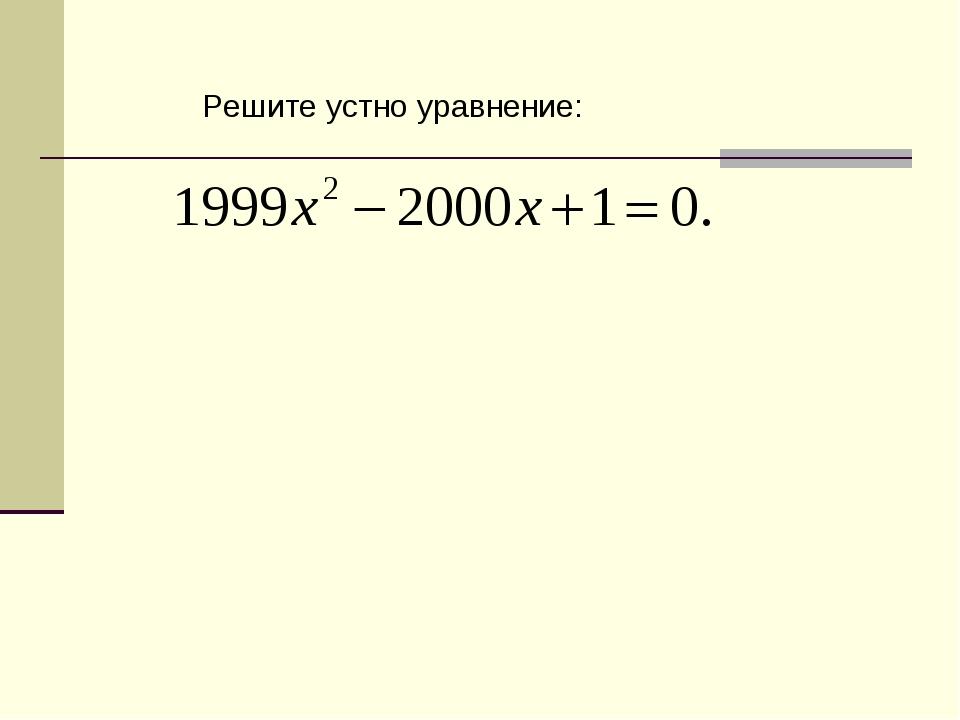 Решите устно уравнение: