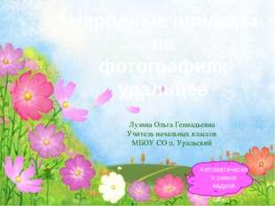 Народные приметы на фотографиях уральцев Лузина Ольга Геннадьевна Учитель нач