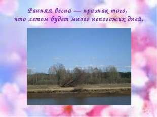Ранняя весна — признак того, что летом будет много непогожих дней.