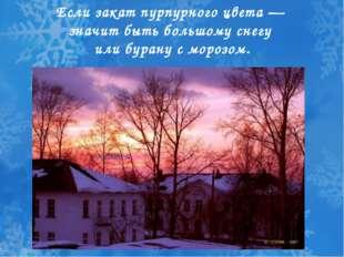 Если закат пурпурного цвета — значит быть большому снегу или бурану с морозом.