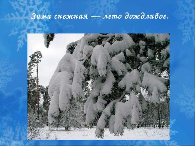 Зима снежная — лето дождливое.