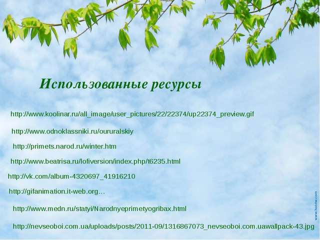 http://primets.narod.ru/winter.htm http://www.odnoklassniki.ru/oururalskiy ht...