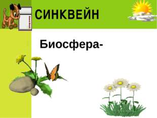 СИНКВЕЙН Биосфера-