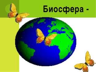 Биосфера -