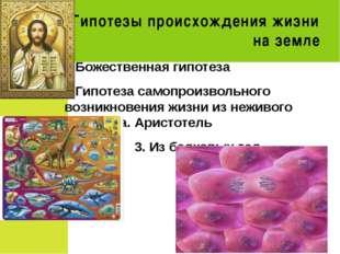 Гипотезы происхождения жизни на земле 1.Божественная гипотеза 2.Гипотеза само