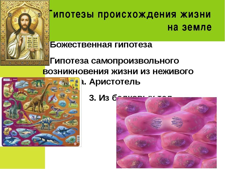 Гипотезы происхождения жизни на земле 1.Божественная гипотеза 2.Гипотеза само...