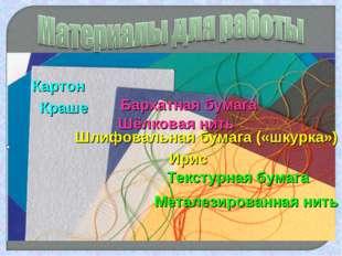 Картон Бархатная бумага Шлифовальная бумага («шкурка») Текстурная бумага Краш