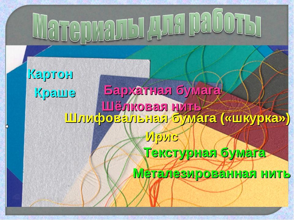 Картон Бархатная бумага Шлифовальная бумага («шкурка») Текстурная бумага Краш...