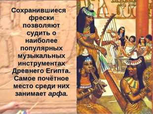 Сохранившиеся фрески позволяют судить о наиболее популярных музыкальных инстр