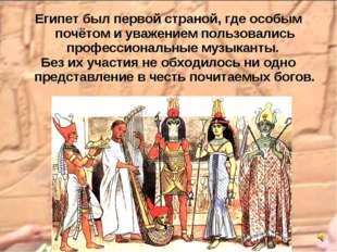 Египет был первой страной, где особым почётом и уважением пользовались профес