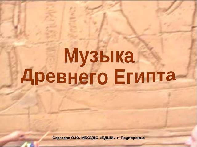 Сергеева О.Ю. МБОУДО «ПДШИ» г. Подпорожье