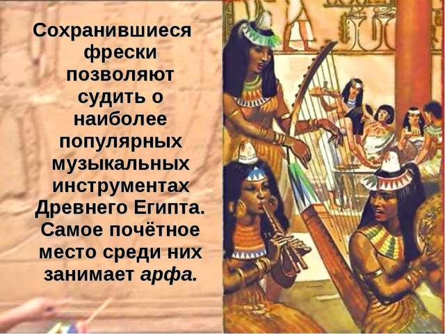 Сохранившиеся фрески позволяют судить о наиболее популярных музыкальных инстр...