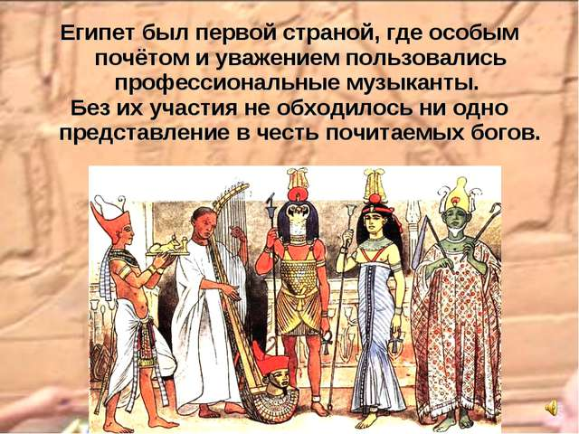 Египет был первой страной, где особым почётом и уважением пользовались профес...