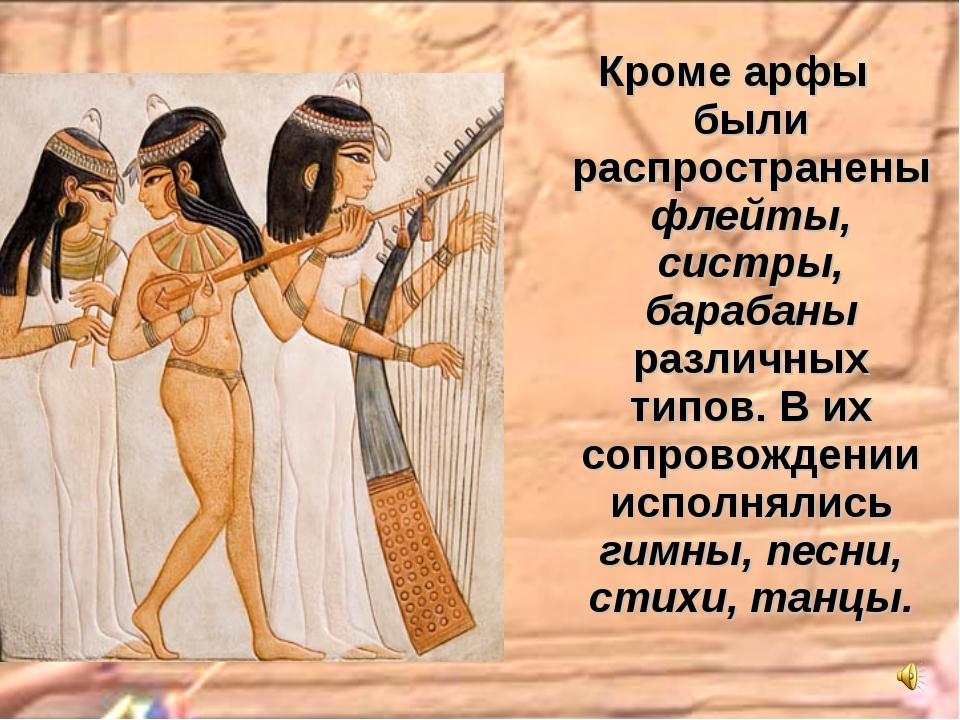 Кроме арфы были распространены флейты, систры, барабаны различных типов. В их...
