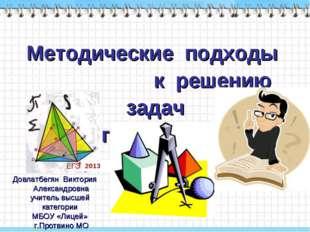 Методические подходы к решению задач группы С2 3 2013 Довлатбегян Виктория Ал