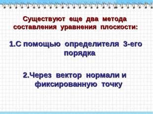 Существуют еще два метода составления уравнения плоскости: С помощью определи