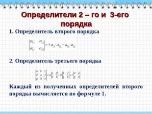 Определители 2 – го и 3-его порядка 1. Определитель второго порядка  2. Опр