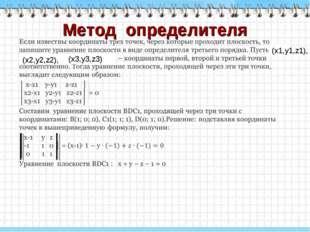 Метод определителя (x1,y1,z1), (x2,y2,z2), (x3,y3,z3)