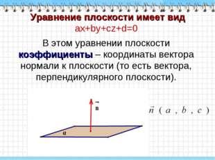 Уравнение плоскости имеет вид ax+by+cz+d=0 В этом уравнении плоскости коэффиц