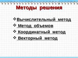 Методы решения Вычислительный метод Метод объемов Координатный метод Векторны
