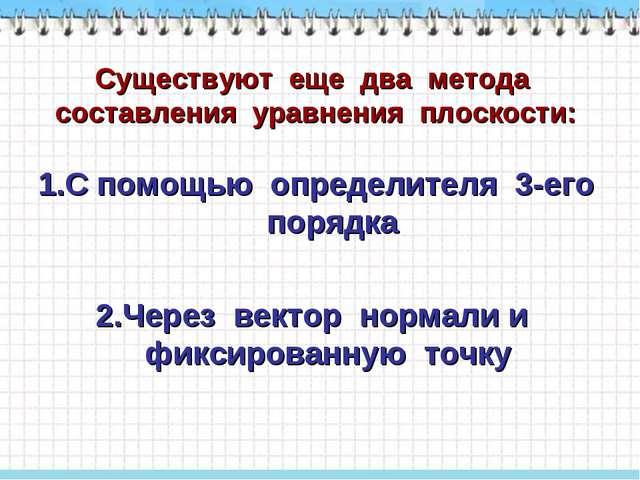 Существуют еще два метода составления уравнения плоскости: С помощью определи...