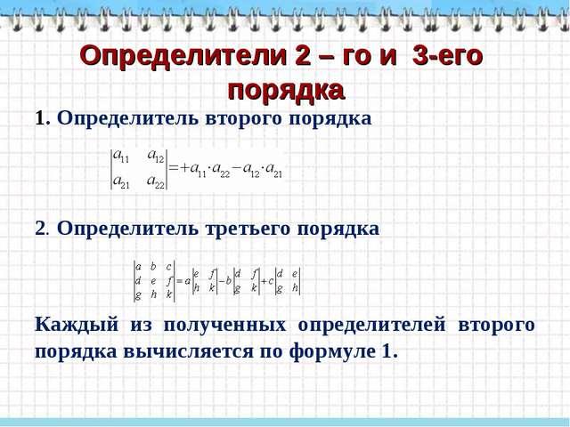 Определители 2 – го и 3-его порядка 1. Определитель второго порядка  2. Опр...
