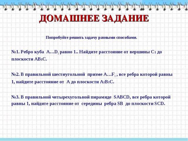 ДОМАШНЕЕ ЗАДАНИЕ Попробуйте решить задачу разными способами. №1.Ребро куба...