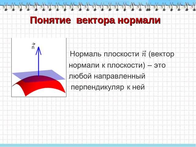 Понятие вектора нормали n