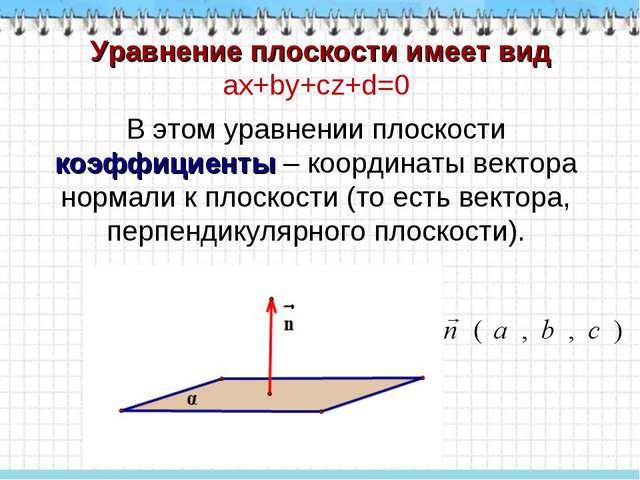 Уравнение плоскости имеет вид ax+by+cz+d=0 В этом уравнении плоскости коэффиц...