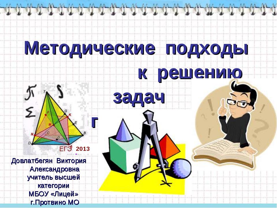 Методические подходы к решению задач группы С2 3 2013 Довлатбегян Виктория Ал...
