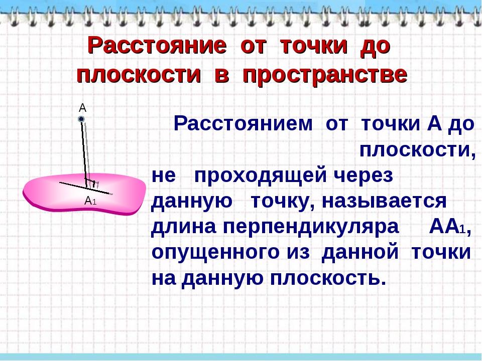 Расстояние от точки до плоскости в пространстве Расстоянием от точки А до пло...