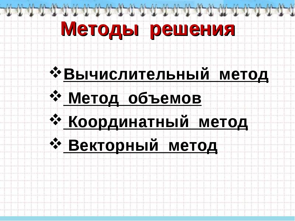 Методы решения Вычислительный метод Метод объемов Координатный метод Векторны...