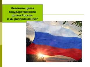 Назовите цвета государственного флага России и их расположение?