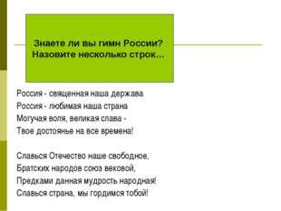 Россия - священная наша держава Россия - любимая наша страна Могучая воля, ве