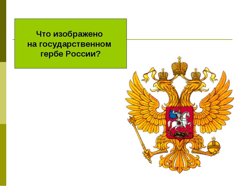 Что изображено на государственном гербе России?